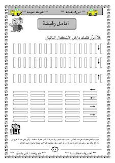 31 - مجموعة أنشطة متنوعة للتحضيري و الروضة