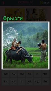 651 слов дети на буйволе сидят и от них брызги 13 уровень