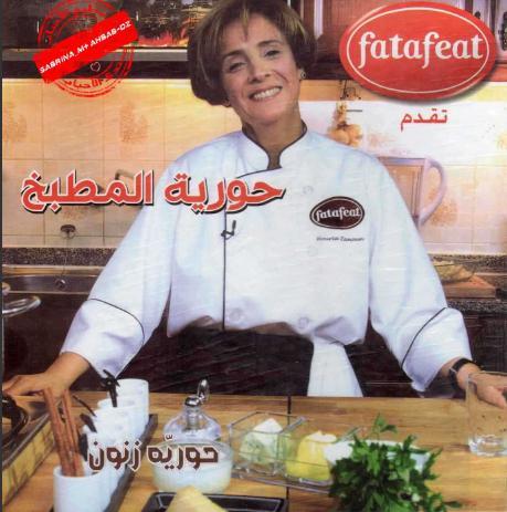 تحميل كتاب مطبخ منال العالم بالصور