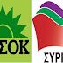Ο ΣΥΡΙΖΑ γιορτάζει την διακήρυξη 3ης Σεπτέμβρη του …ΠΑΣΟΚ