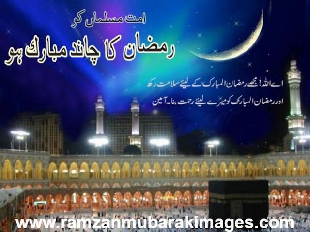 Ramzan Image Download