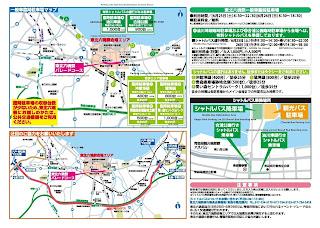Tohoku Rokkon Festival 2016 Parking & Pay Shuttle Bus Map 東北六魂祭一般車臨時駐車場マップ 有料シャトルバス案内 平成28年青森市 Aomori City