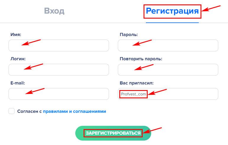 Регистрация в Imartex Company 2