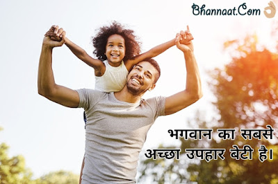Daughter and Father Love Quotes