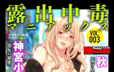 [Manga] 露出中毒マニアックス Vol.01-03 Raw Download