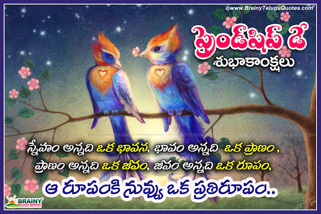 Telugu Inspiring Friendship Day Messages and Online Images,Latest New Friendship Day Telugu kavithalu,new Friendship Quotes for Girls in Telugu,Telugu Awesome Friendship Day Pics and Quotes Lines,Quotes on Friendship in Telugu, Friendship day Quotes with hd wallpapers, Best Friendship Day quotes,Best Friendship Day wallpapers greetings