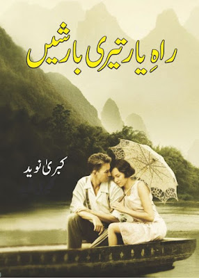 Free download Rah e yaar teri barishen Episode 7 novel by Kubra Naveed pdf