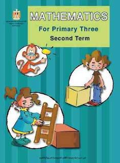 download-mathematics-book-third-primary-grade-second-term