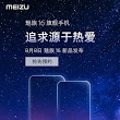 Meizu 16 and 16 Plus launch date confirmed ahead of release