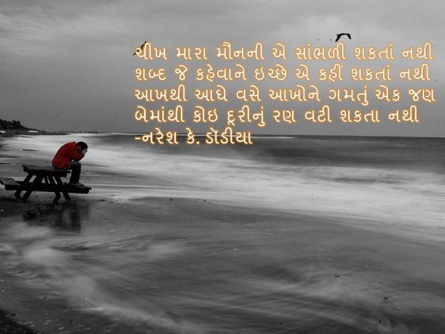 चीख मारा मौननी ए सांभळी शकतां नथी Gujarati Muktak By Naresh K. Dodia