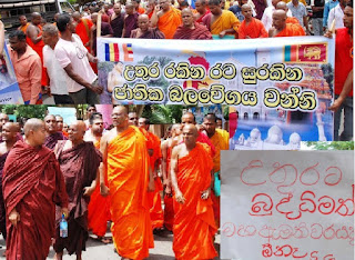 BBS To Return To Streets With Protest In Vavuniya