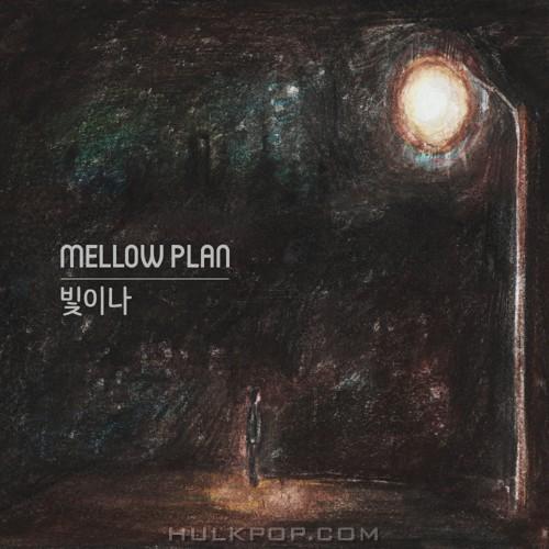 Mellow Plan – 빛이나 – Single