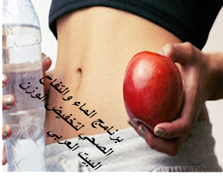 https://www.cookclub1.com/2018/12/water-apple-slimming-program.html
