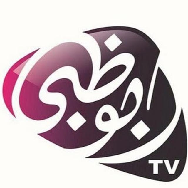 تردد قنوات ابو ظبي Abu Dhabi علي اقمار النايل سات والعرب سات والهوت بيرد
