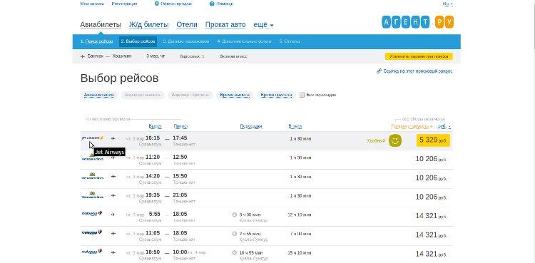 Список авиарейсов и цен