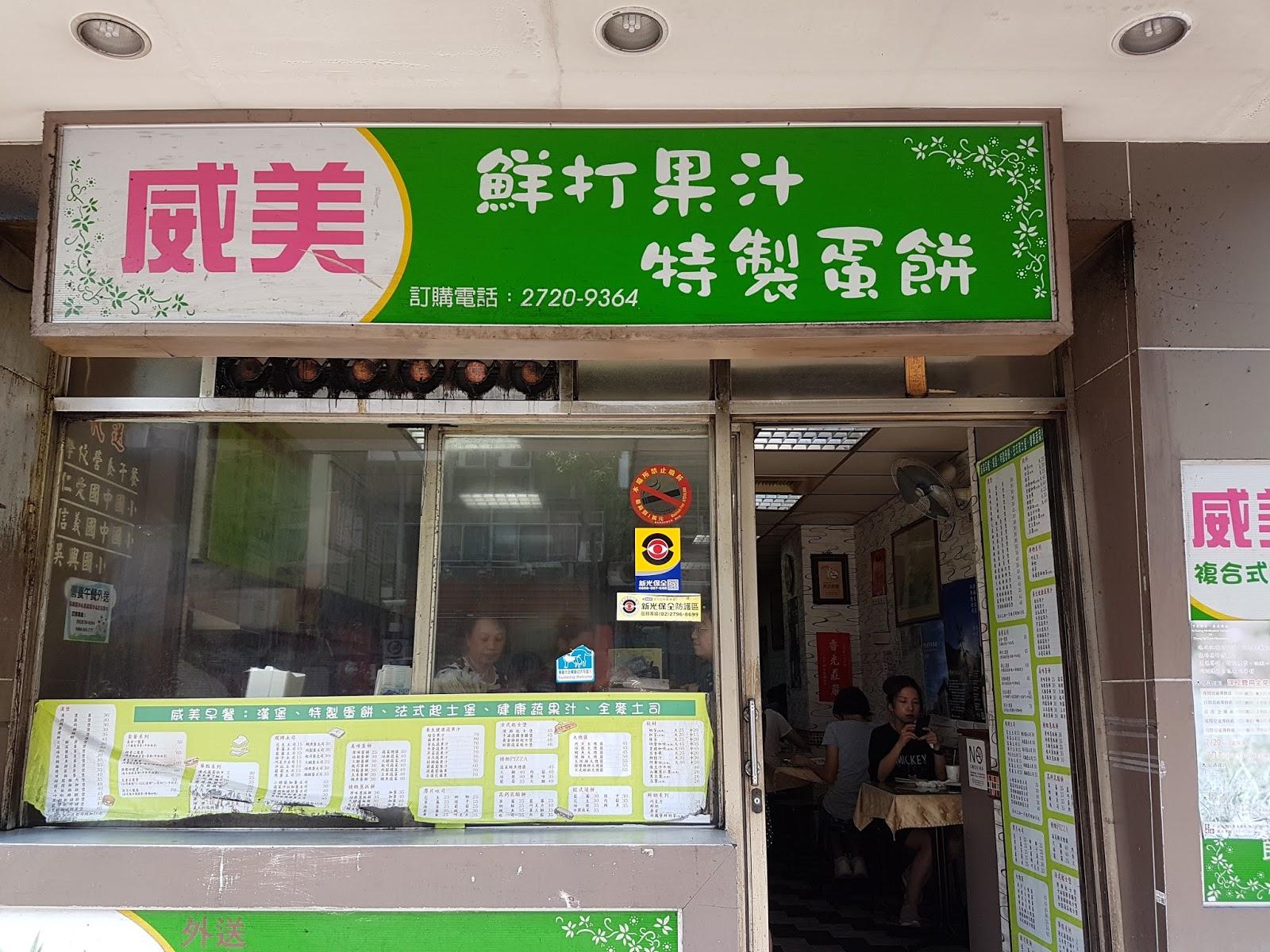蚩尤七世: 臺北市信義區─威美早餐店