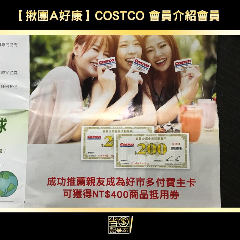 【揪團A好康】COSTCO會員介紹會員活動 (2018)