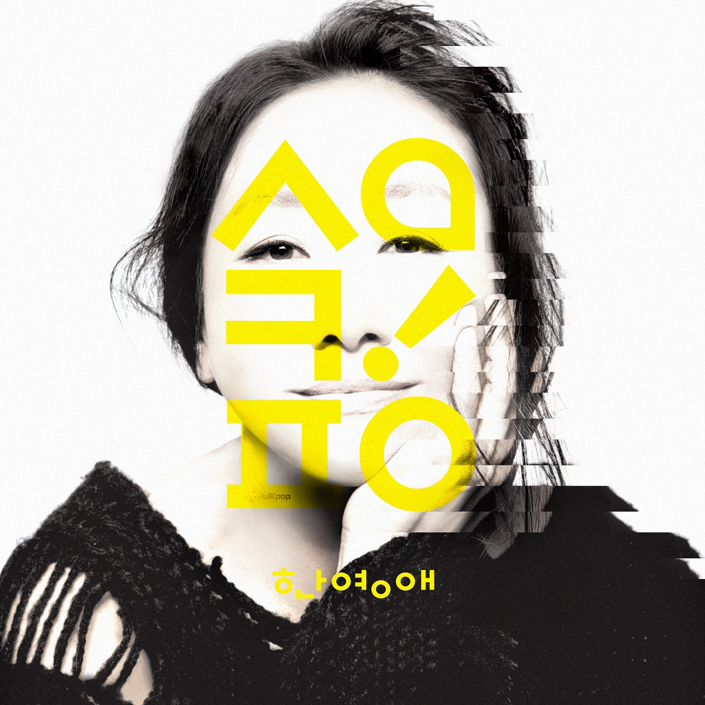 Han Young Ae – Vol.6 Shakipo