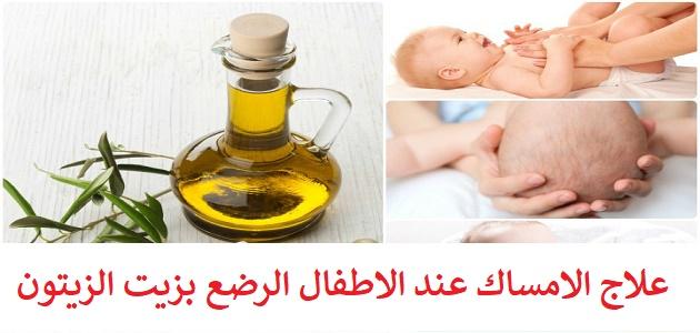 علاج امساك الرضع بزيت الزيتون