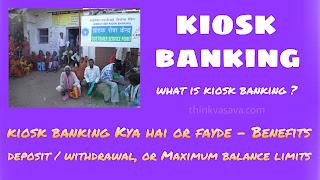 Kiosk banking ke fayde, withdrawal / deposit or Maximum balance limits in Hindi