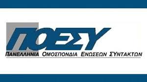 http://www.poesy.gr/