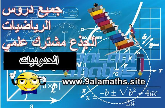 درس الحدوديات الجدع مشترك العلمي -التقني-التكنلوجي|الاستاذ المودن 9alamaths