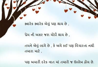 Gujarati Love Shayari SMS Page