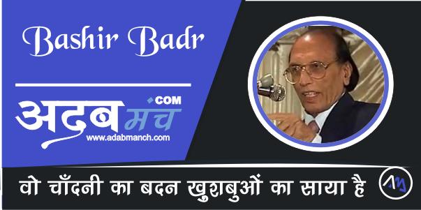vo-chaandnii-kaa-badan-khushbuon-kaa-saayaa-hai-bashir-badr