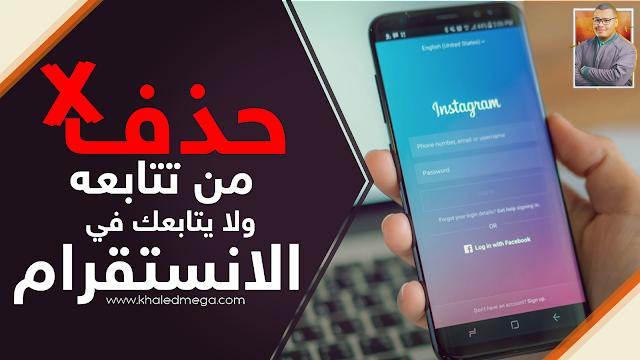 خالد , ميجا , حذف , من , تتابعه ,ولا يتابعك , في , الانستقرام ,  Un , Following , For , Instagram