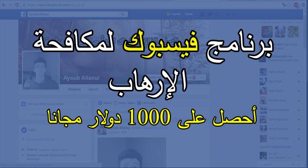 فيسبوك توفر لك 1000 دولار من أجل محاربة الإرهاب