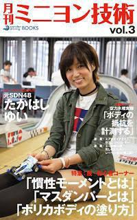月刊ミニヨン技術 vol.01-03