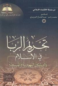 تحميل كتاب تحريم الربا في الإسلام والديانتين اليهودية والمسيحية - محمد رامز عبد الفتاح العزيزي