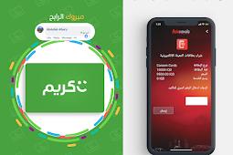 """اطلاق خدمة شراء رصيد كريم من خلال منصة """"آسياحوالة"""" للمدفوعات الإلكترونية"""