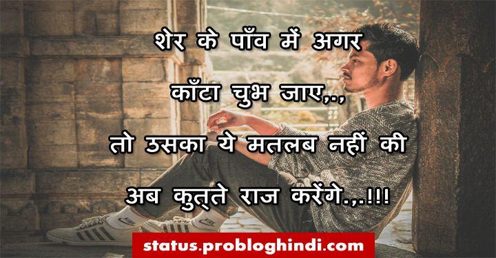 Attitude Status in Hindi - Latest Royal Desi FB Status For Boys And Girl