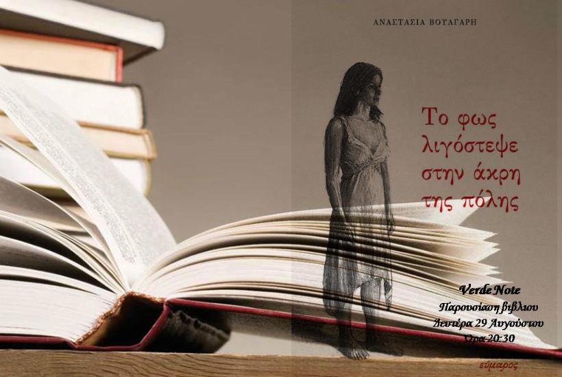 Η Αναστασία Βούλγαρη παρουσιάζει την πρώτη της ποιητική συλλογή   στο Verde Note στα Νέα Στύρα