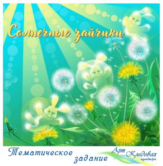 """ТЗ  """"Солнечные зайчики"""" к Пасхе"""