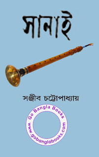 Sanai by Sanjib Chattopadhyay