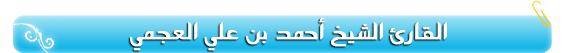 القران الكريم كاملا بصوت أحمد العجمي