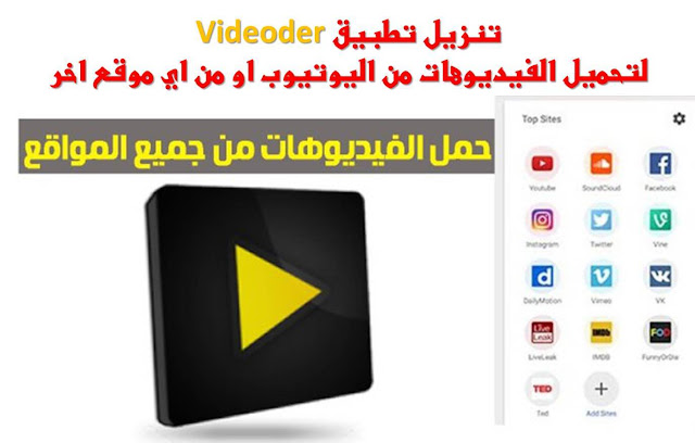 videoder download