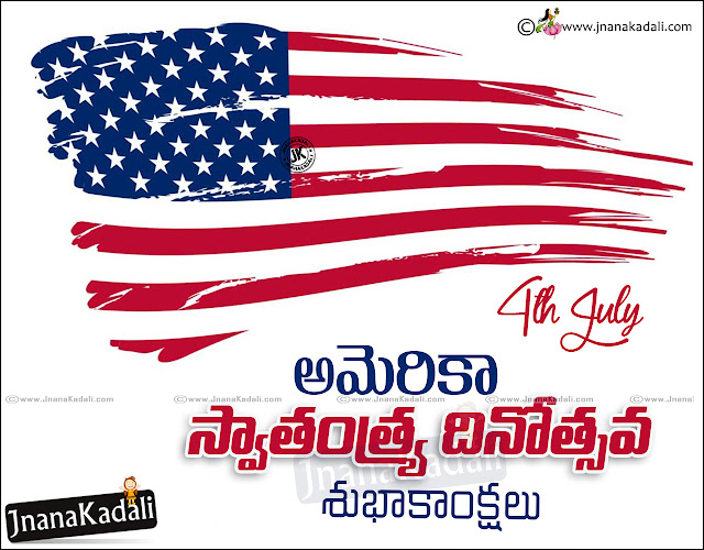 Telugu Nice and Best Independence Day Quotes Images, Independence Day Telugu Kavithalu, Independence Day Telugu Songs Lyrics and Best Music in Telugu Quotes, Latest Telugu Independence Day Inspiring Poetry Images, Top Independence Day Telugu Pictures.