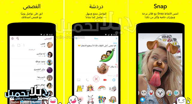 تحميل سناب شات Snap Chat 2017