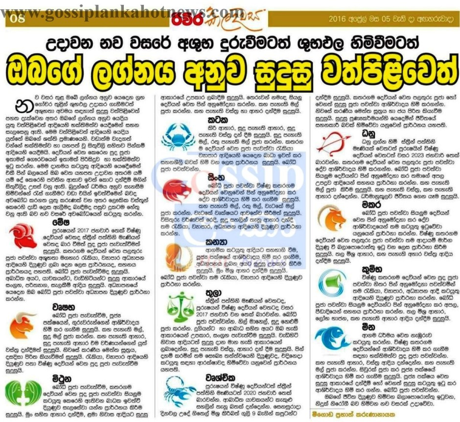 Sinhala New Year Lakbima Newspaper Lagna palapala 2016