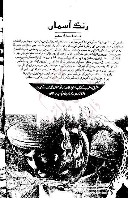 Free download Rung e aasman novel by A R Rajpoot pdf