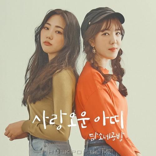 DamSoNe GongBang – A Lovely Friend