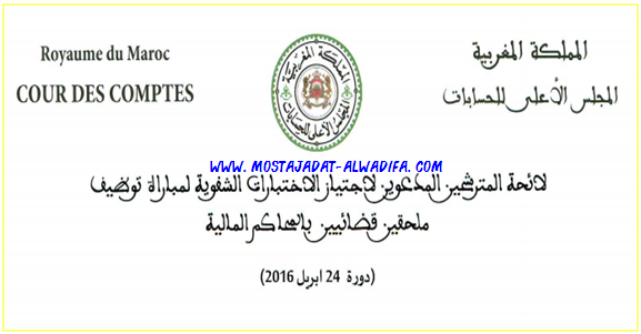 المجلس الأعلى للحسابات لائحة المدعوين لإجراء الاختبار الشفوي لمباراة توظيف 40 ملحق قضائي