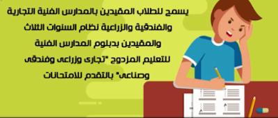 إجراءات التقديم لامتحانات الدبلومات الفنية 2018