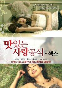 Delicious Love Formula – Sex (2013)