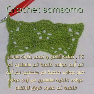 طريقة كروشيه غرزة جميلة و سهلة .  Free Crochet Stitches and Tutorials. غرزة كروشيه سهلة وبسيطة . غرز كروشيه جديدة  . غرز كروشيه جديدة . ،طريقة عمل غرزة كروشيه سهلة،