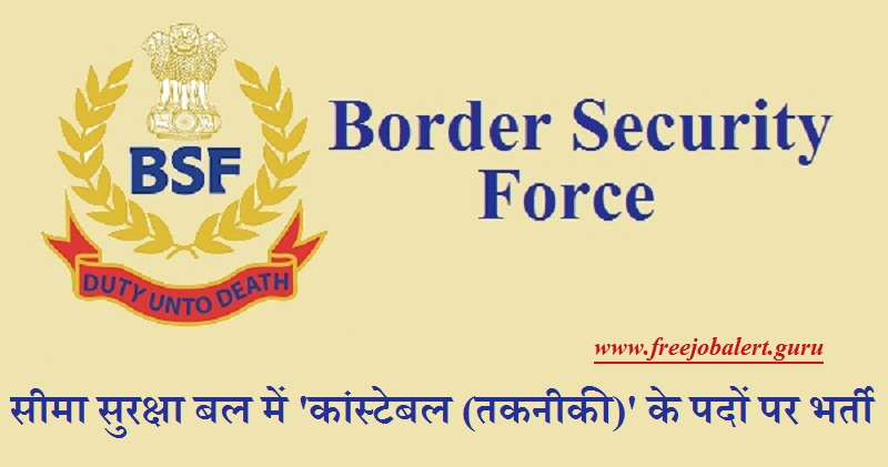 BSF Answer Key Download   Constable (Technical) Jobs   69100