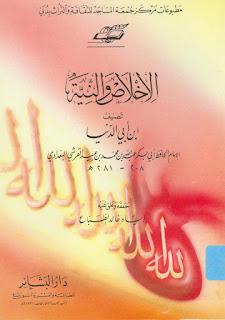 حمل كتاب الإخلاص والنية لابن أبي الدنيا
